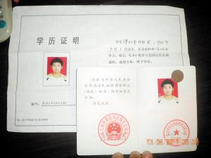 大专毕业证照片几寸_大专毕业证上的照片是几寸的?-