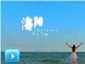 海阳第三届亚沙会宣传片