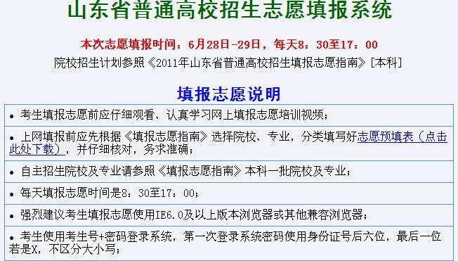 高考志愿填报系统山东