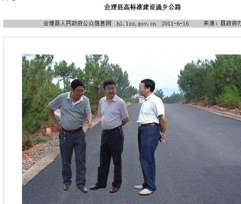 网上流传的会理县政府网站合成新闻照片(资料图)