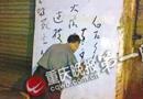 古稀老人半夜街道墙壁写辱骂情敌话语泄愤(图)