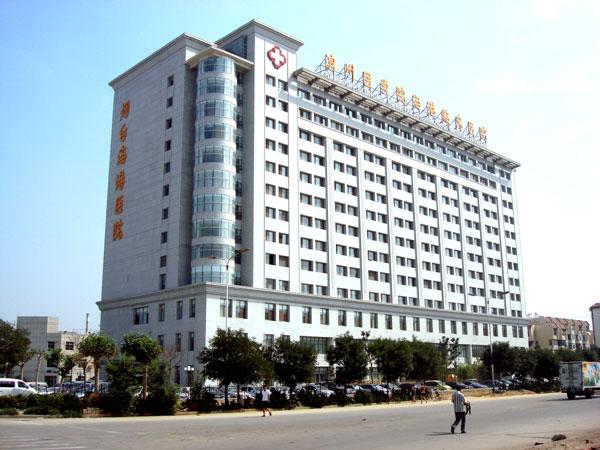 烟台海港医院 高清图片