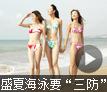 """盛夏海泳要""""三防"""""""
