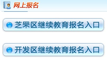 烟台2011年会计人员继续教育通知 烟台考试网