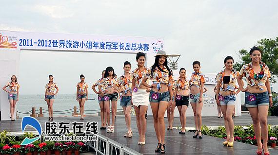 世旅小姐总决赛烟台长岛落幕 山东女孩王恬雅获季军