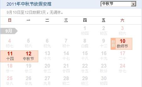 中秋节的来历和简介-今年中秋节放假三天 时间为9月10日至12日