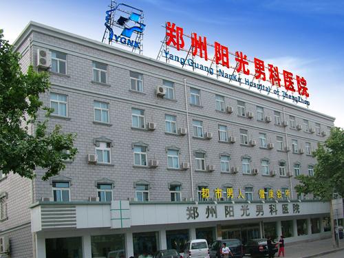 去郑州阳光男科医院做保健 生殖器神经却被切断