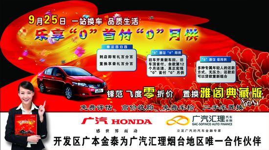 """如果达成二手车置换广汽本田任何车型在享受原有""""0""""利润"""