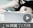 上QQ被骗了2万块  width=