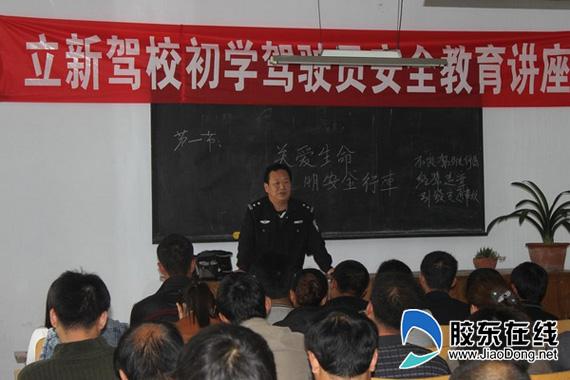 莱阳市公安局交管大队于10月13日下午联合该市立新汽训学校积极开展文