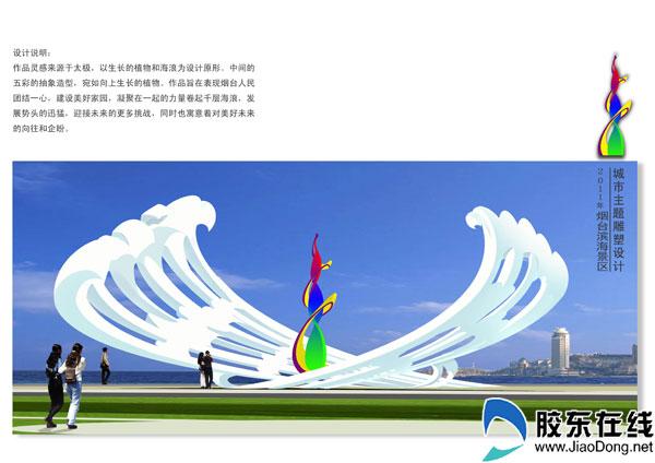 凝心聚力__烟台滨海景区城市主题雕塑设计作品征集