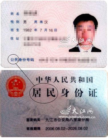 什么是身份证命中法院案件_法院案件执行网_反不正当竞争案件管辖法院