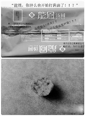 网友盘点思念汤圆水饺里有啥:铁丝苍蝇加塑料袋