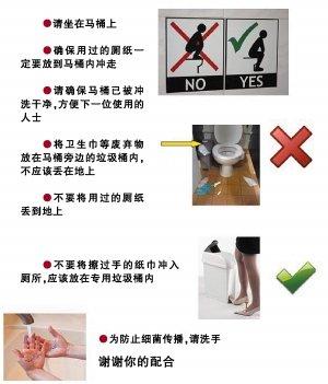 文明如厕校园手绘标识