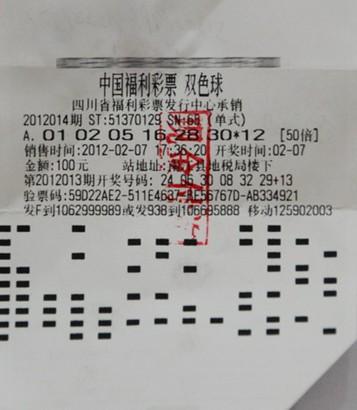 胶东在线 财经 彩票 彩票大观 中奖消息