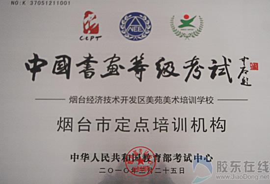 2012年上半年中国书画等级考试8日起网报__烟台教育网__胶东在线