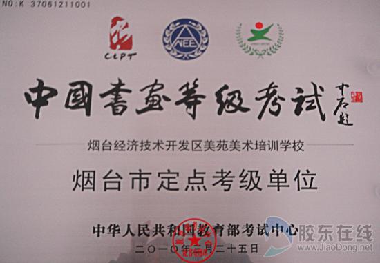 2012年上半年中国书画等级考试8日起网报图片