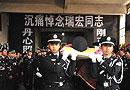 云南市民沿街送别调节纠纷牺牲警员(组图)
