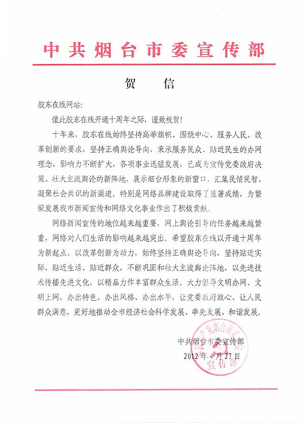 市委宣传部,网络办发贺信 祝贺胶东在线十周年