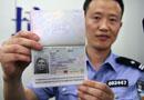 电子护照本月15日启用 新增指纹采集防伪性增强