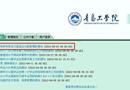 青岛工学院网售自习室座位 学生须花钱买座(图)