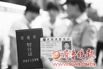 河南省暂住人口管理条例_社会治安管理责任书
