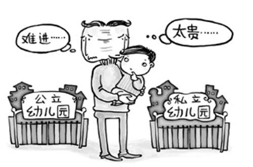 家长为了宝宝被自愿 乱收费幼儿园大曝光