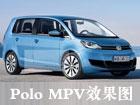 大众计划推Polo MPV效果图曝光