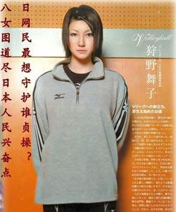 不少日本美女运动员进榜