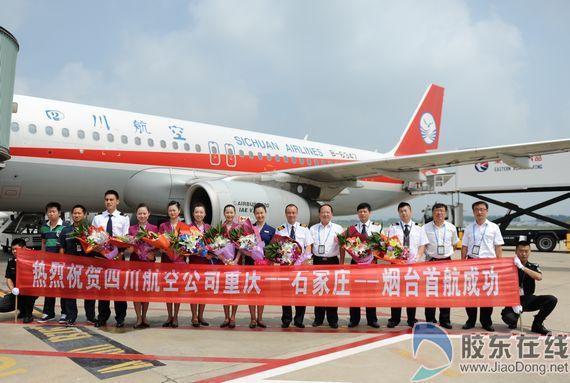 飞机在烟台莱山国际机场平稳降落,四川航空公司重庆-石家庄-烟台航线