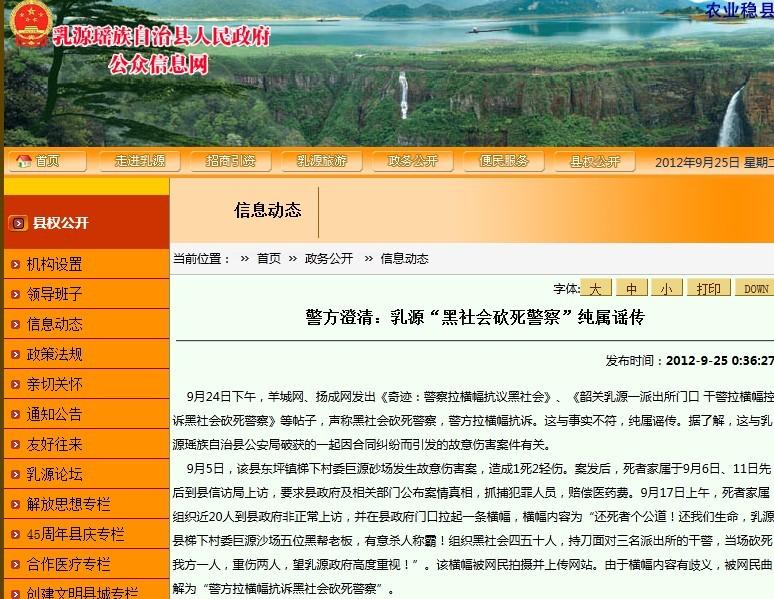 广东乳源瑶族自治县政府官方网站截图