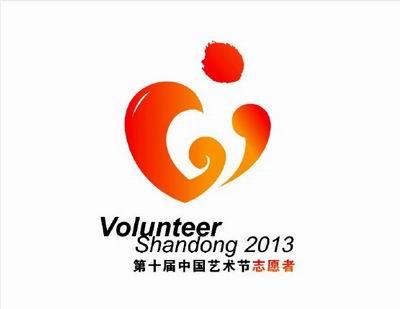 艺术节吉祥物和志愿者标志揭晓 姜大明出席晚会 山东 图片