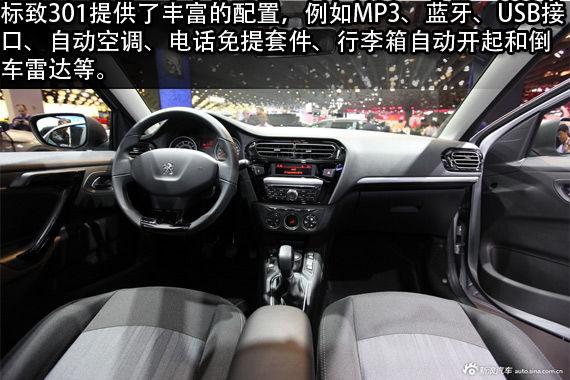 全新标致301巴黎车展发布 将在中国投产高清图片