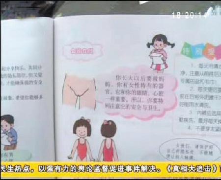 三男人年级v男人长沙中小学新增美女性器官读尿人体学生图片