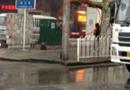女子驾车拉断加油管子引爆燃 工作人员头发烧光