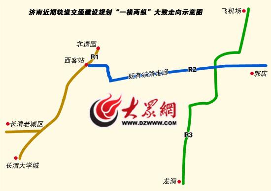 r2线除西客站片区,济南火车站附近局部下穿外,其余线路以地面方式