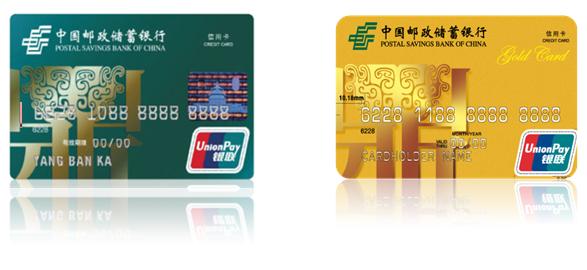 邮政储蓄银行信用卡; 邮储信用卡积分兑换_图片素材库