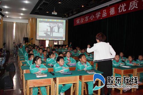 烟台小学品德优质课比赛在蓬第二实验小学举行图片