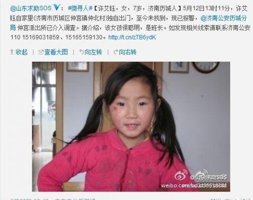 济南走失8岁女生被醉酒村民适合嫌疑人被抓山的杀害20女孩护肤品图片