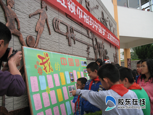 学习中国梦有感