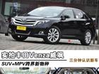 SUV+MPV跨界新物种!丰田Venza威飒图解