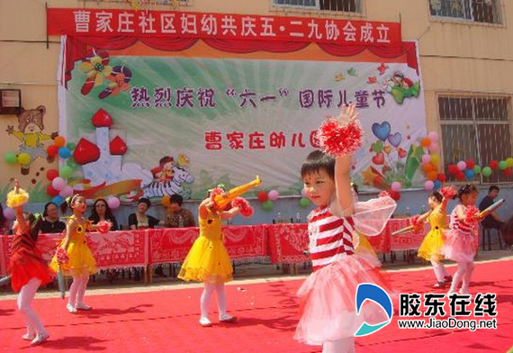 """""""儿童节到来之际,莱山经济开发区曹家庄幼儿园举办了""""庆六一""""汇演活动"""