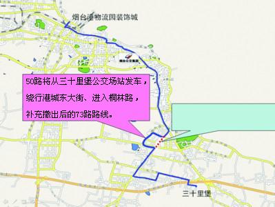 烟台再调整5条公交线路 3路44路调整大70路进城