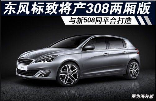 东风标致将产308两厢版 与新508同平台