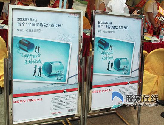 """中国平安""""全国保险公众宣传日""""宣传展板"""