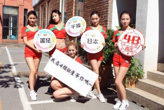 射日本女人_美女跪求国足爆射 干掉日本射了韩国!(图)