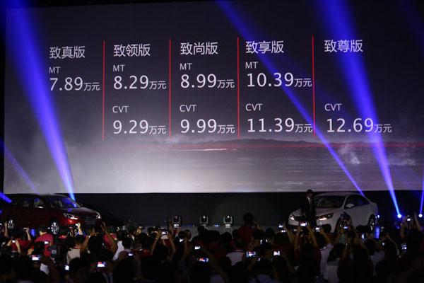 奇瑞艾瑞泽7发布会盛典高清图片