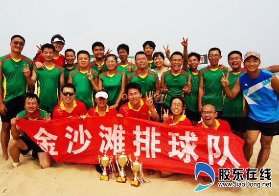烟台开发区全民健身运动会沙滩排球赛举行 图
