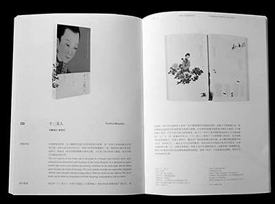 中国图书设计被指落后世界先进水平近30年