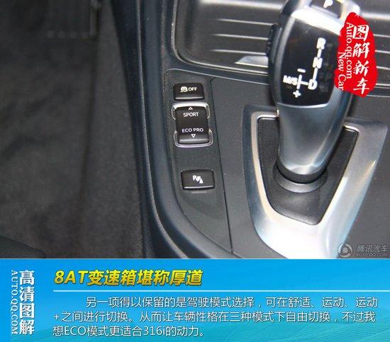 [图解新车]华晨宝马316i上市 配1.6t动力